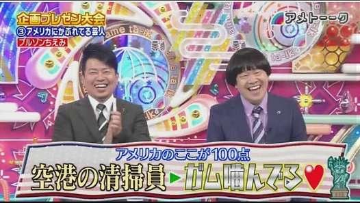 ブルゾンちえみ アメリカかぶれ プレゼン - Dailymotion動画