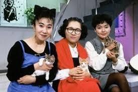 「やっぱり猫が好き」…が好きな人〜!