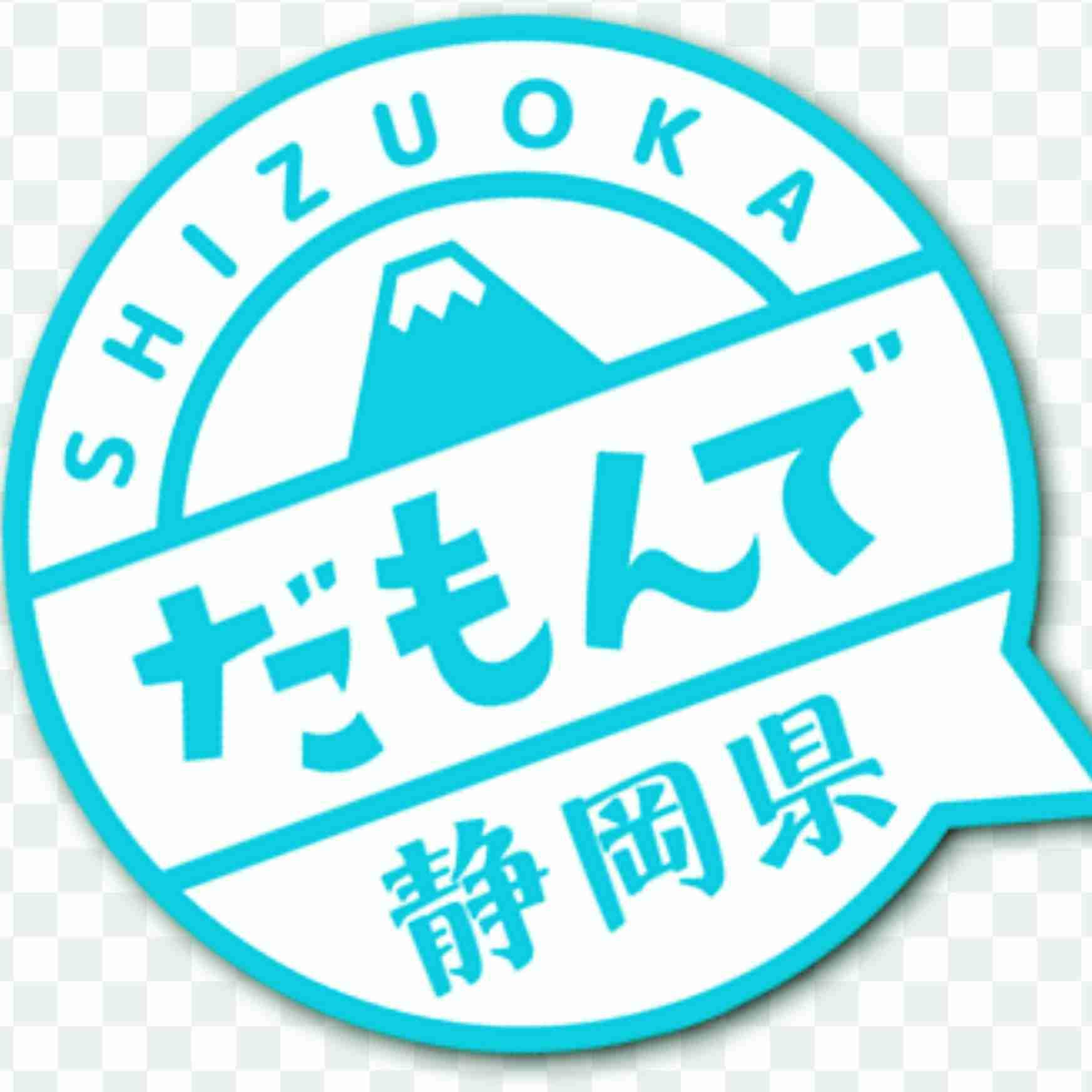 静岡を語ろう!