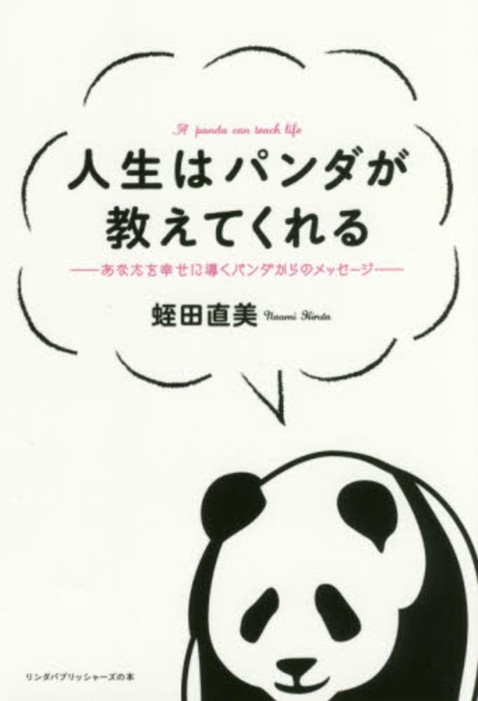 がるちゃん人生相談 part4