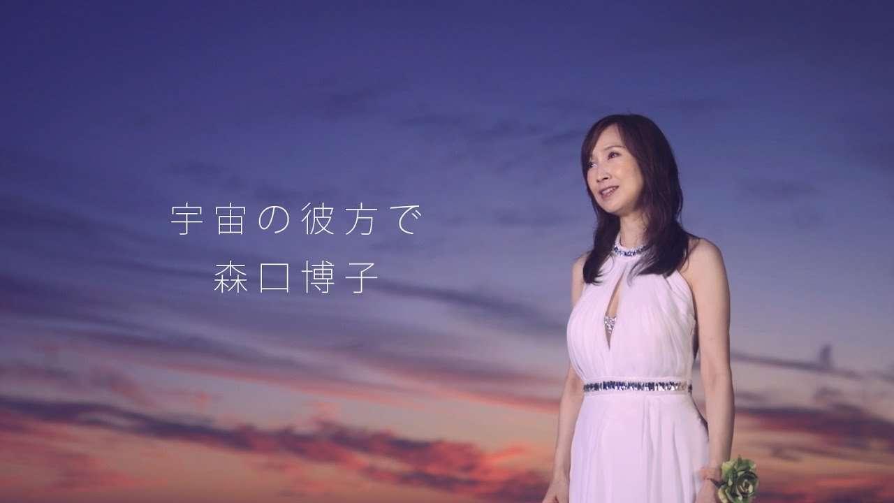 森口博子/宇宙の彼方で (「機動戦士ガンダム THE ORIGIN Ⅳ 運命の前夜」主題歌) - YouTube