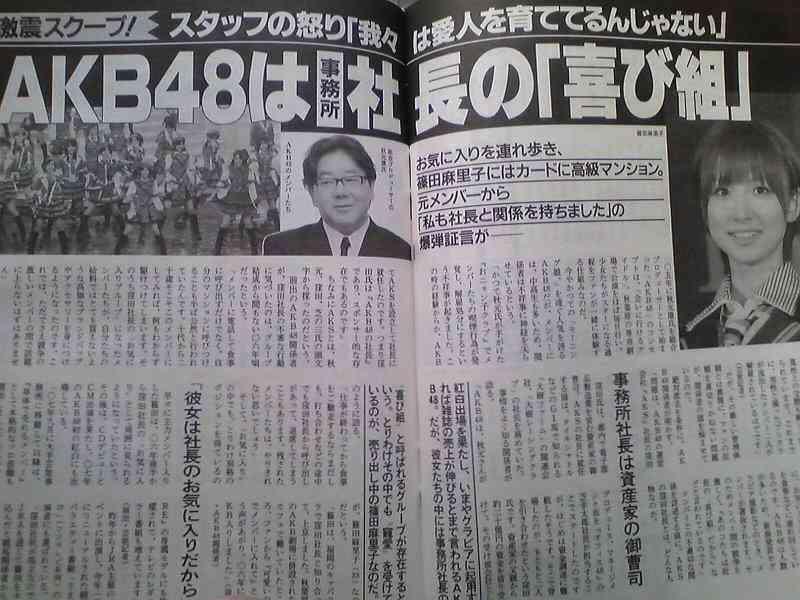元AKB「渡辺美優紀」、バックに逮捕歴ありのパチンコ業者