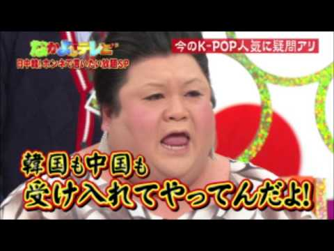 【マツコブチ切れ!!】韓国人タレントに「日本が嫌いだったら出てけ!」と怒り爆発 今のK-POPに疑問あり フジテレビ系なかよしテレビより - YouTube