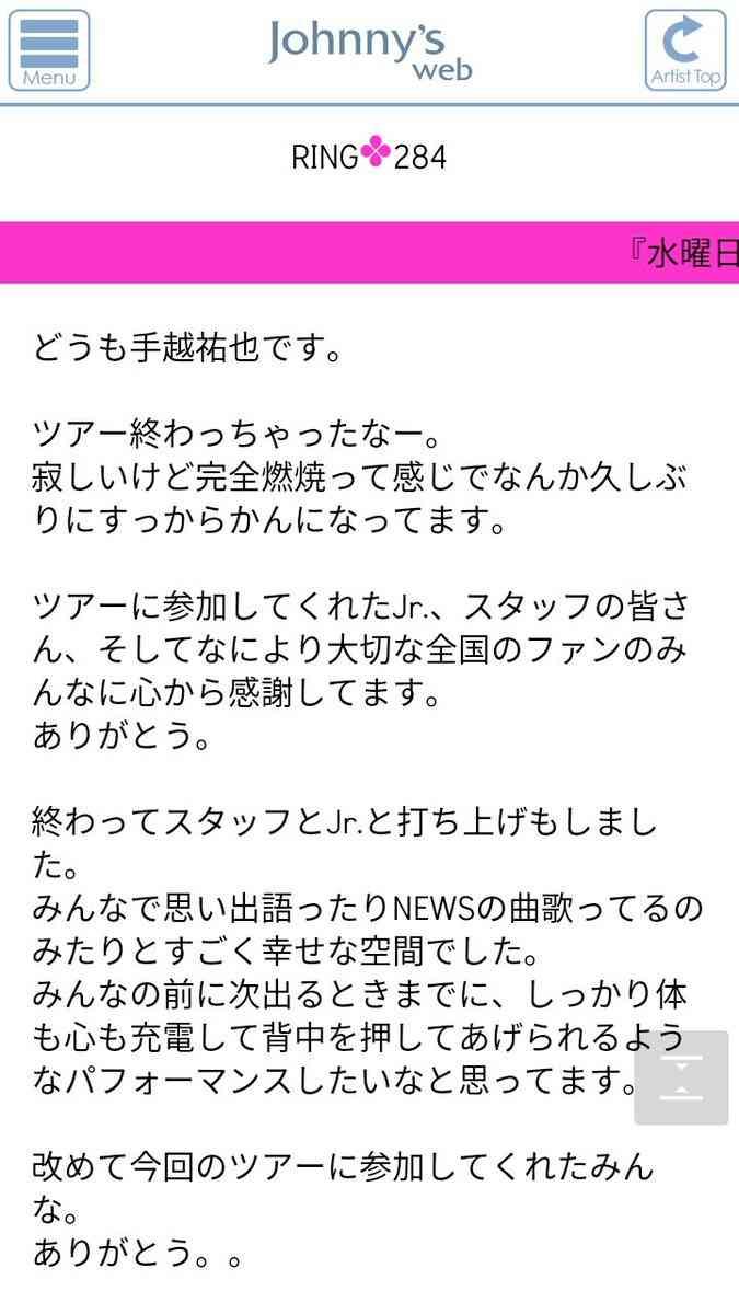 【画像】NEWS・手越祐也が公式ブログでファンに謝罪&決意表明 「信頼を取り戻せるように頑張る」 ジャニーズTwitterまとめ/ウェブリブログ