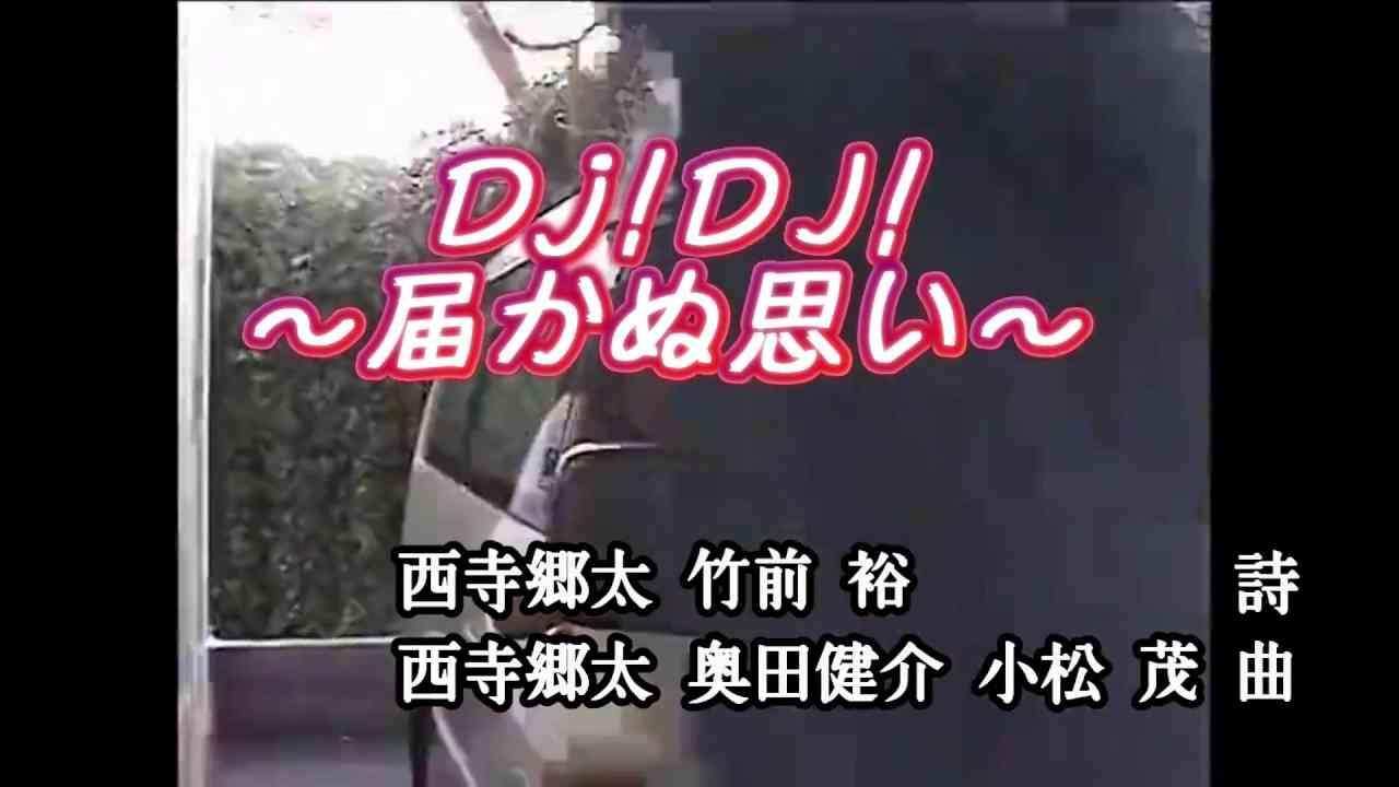 ダイナモ感覚 dj!dj!届かぬ思い カラオケver. - YouTube