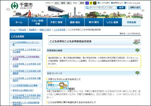 千葉市の新エロ本規制、セブン-イレブンから断られる──店内レイアウト変更が原因か?|おたぽる