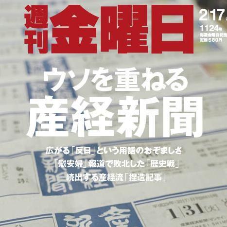週刊金曜日〈ウソを重ねる産経新聞〉と、能川元一氏「産経新聞の卓越した「棚上げ力」について連ツイ」 - NAVER まとめ