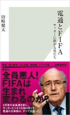 世界を揺るがしたFIFA汚職......2002年日韓W杯招致も札束が飛び交っていた!? - ニュース|BOOKSTAND(ブックスタンド)