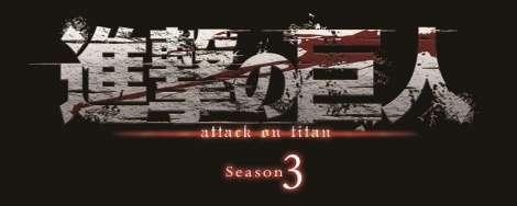 アニメ『進撃の巨人』Season3、来年放送決定 | ORICON NEWS