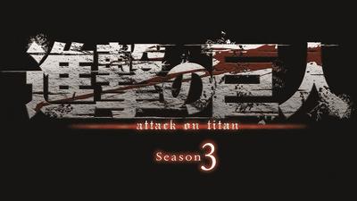 アニメ『進撃の巨人』Season3、来年放送決定