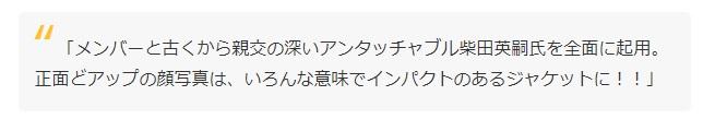 アンタッチャブル 柴田英嗣がケツメイシのジャケ写に ファンモンファンは「CDが店に並ぶのも見たくない」