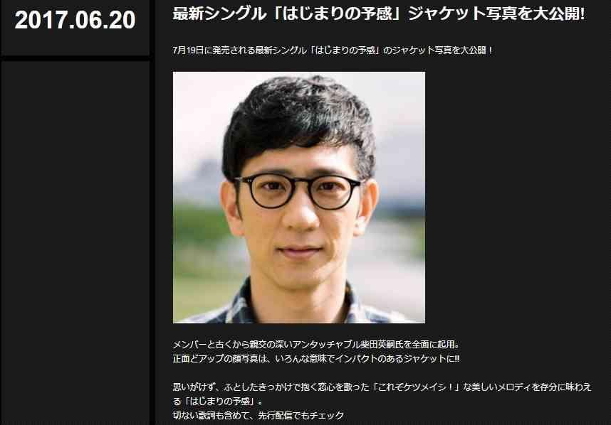 アンタ柴田がケツメのジャケ写に ファンモンファンは「CDが店に並ぶのも見たくない」 : J-CASTニュース