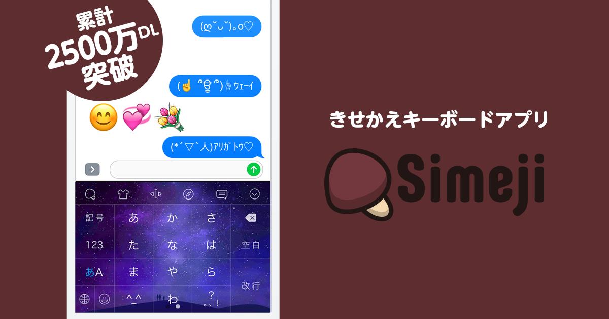 Simeji(しめじ)日本語入力をもっと楽しくする、きせかえキーボードアプリ
