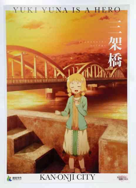ふるさと納税の返礼品に人気アニメ「ゆゆゆ」ポスター