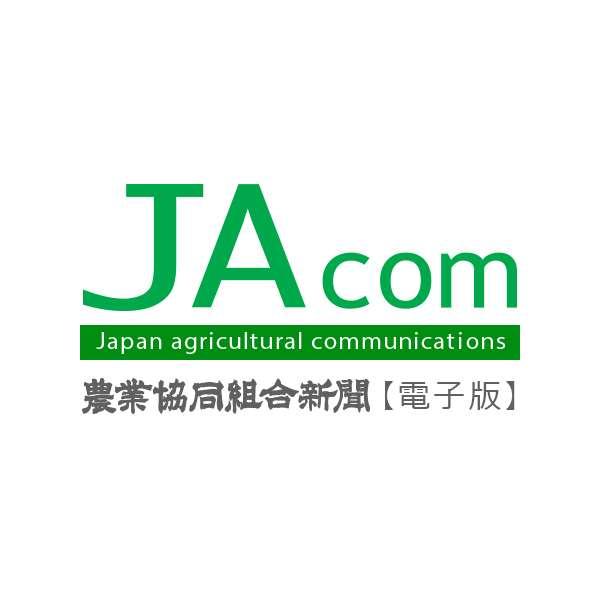 日本農業を売り渡す安倍政権|コラム|JAcom 農業協同組合新聞