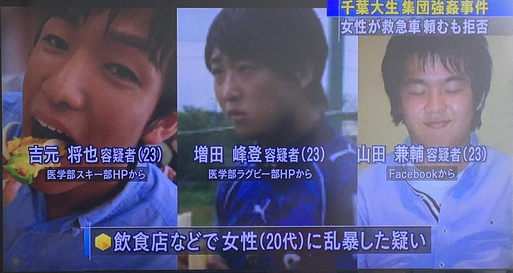 【千葉大生集団乱暴】千葉大医学部生らの女性乱暴事件 医学部生の男に懲役4年の判決