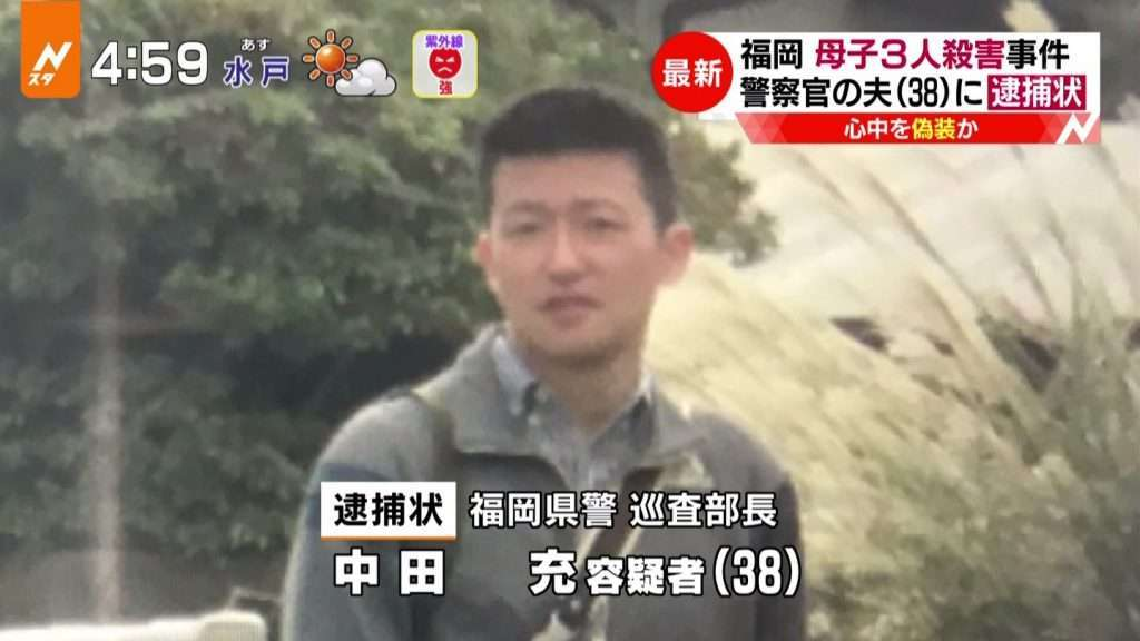 逮捕された警察官、事件前「子ども成人したら離婚」福岡の母子3人殺害事件