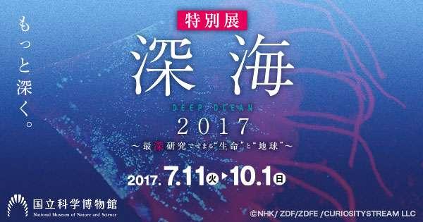"""特別展「深海2017~最深研究でせまる""""生命""""と""""地球""""~」(2017年7月11日(火)~10月1日(日))-国立科学博物館-"""