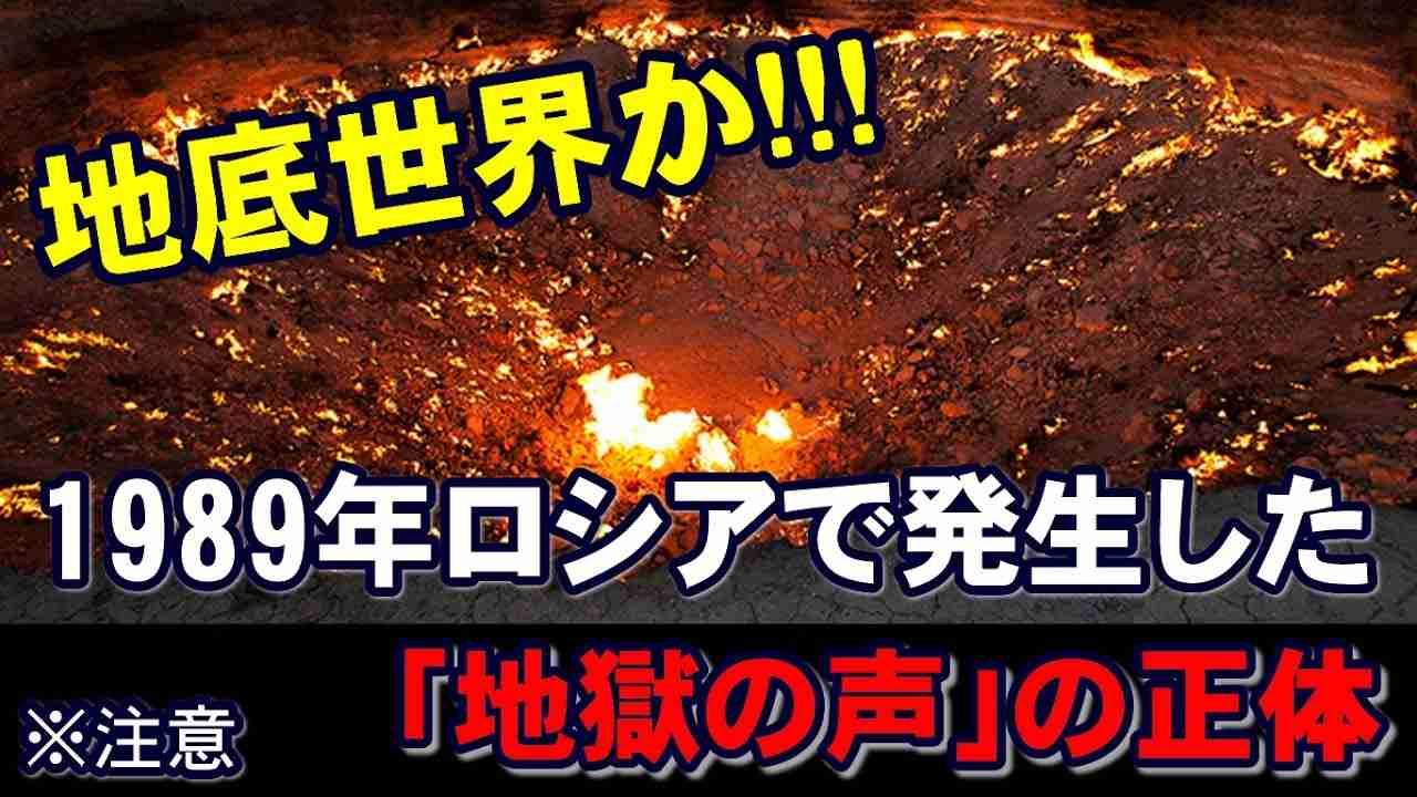 【地底世界】ロシアで発生した「地獄の声」の正体wwww ※音声注意 - YouTube