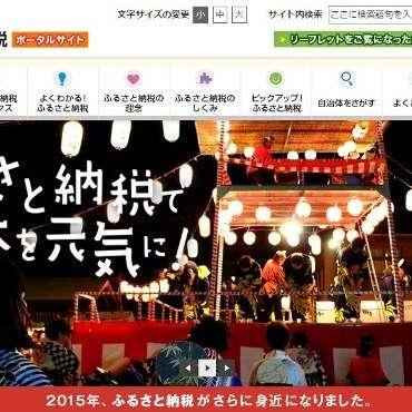 東京、ふるさと納税で深刻な税収減…税金「奪い合い」の道具化、本来の目的逸脱 | ビジネスジャーナル