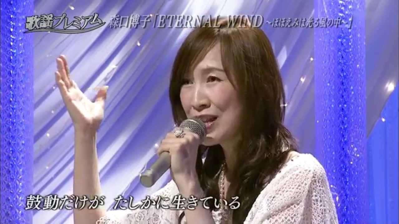森口博子 ETERNAL WIND~ほほえみは光る風の中~ (2015年6月) - YouTube