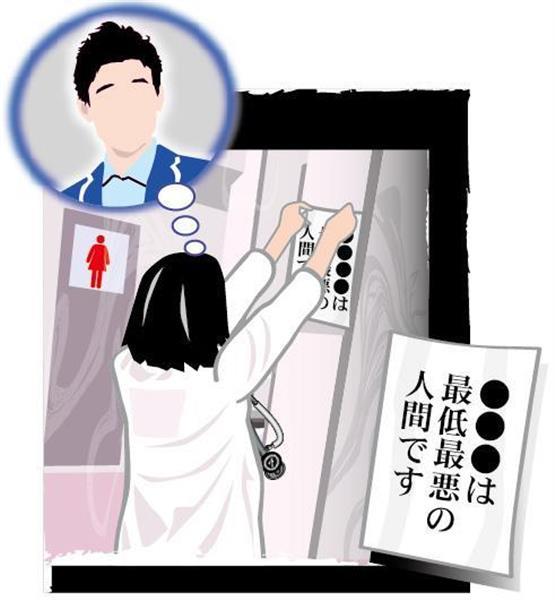 「○○○は最低最悪の人間」〝美形〟研修医が病院のトイレに貼り回った中傷ビラ ネットに乱れ飛んだ憶測