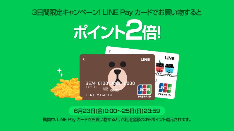 \3日間限定/ポイント2倍!LINE Pay カードでお得にお買い物♪ : LINE公式ブログ