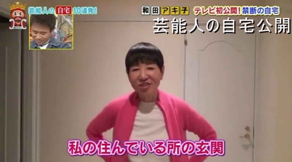 【芸能人の自宅】和田アキ子さんの禁断の自宅【画像あり】