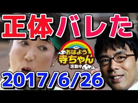 【上念司】小池百合子の正体バレる決定打!人気急降下 2017年6月26日 - YouTube