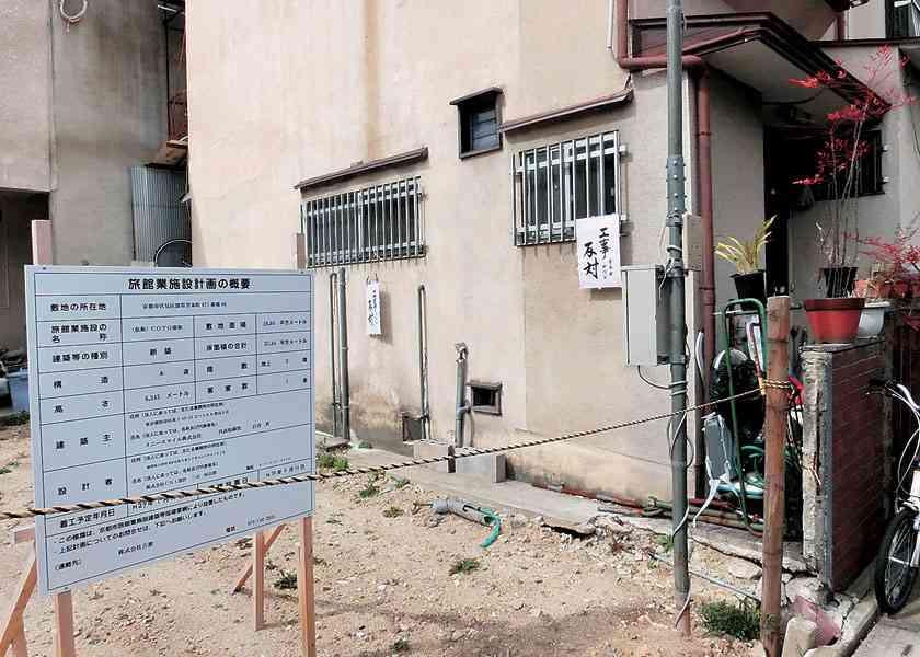 空き家が民泊に・・・町どうなる 「民泊」襲来〈上〉 – 京都民報Web