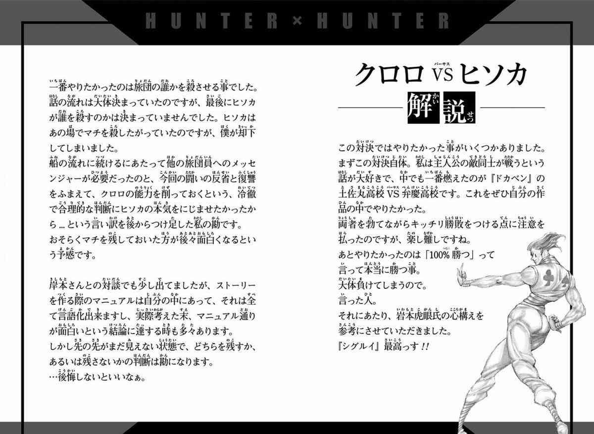 連載再開したので『HUNTER×HUNTER』語りたい。