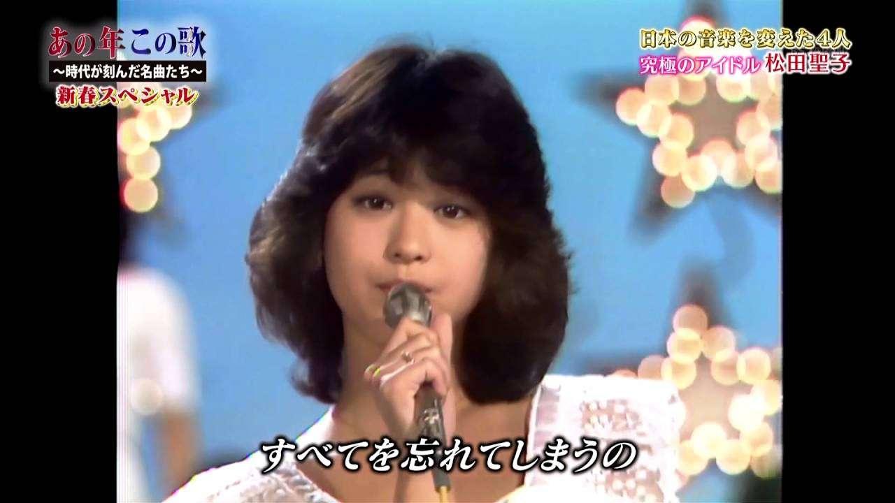 松田聖子 青い珊瑚礁 - YouTube