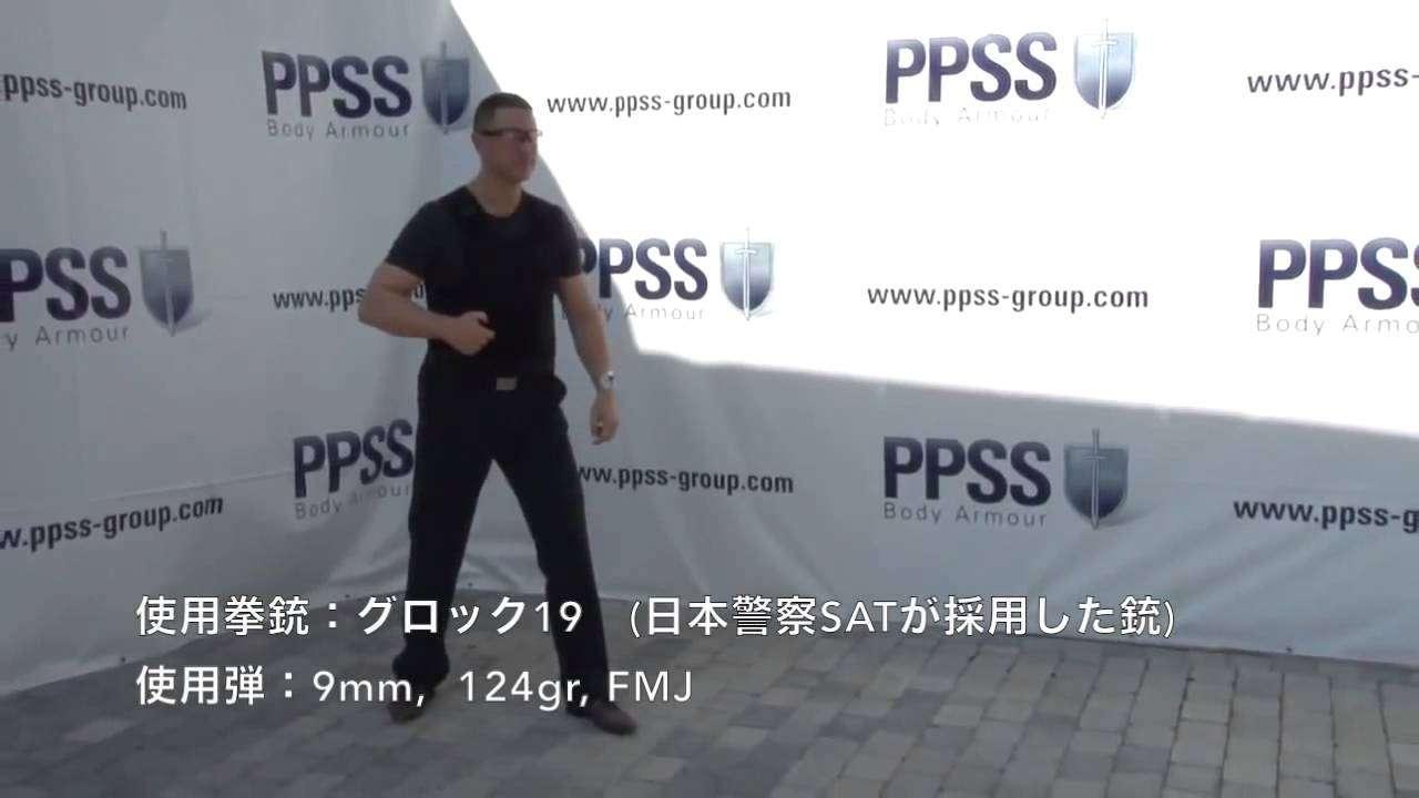 PPSS 防弾チョッキ性能テスト - YouTube