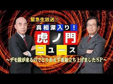 緊急生放送!虎ノ門ニュース 〜デモ隊が来るのでとりあえず番組立ち上げましたSP〜 - YouTube