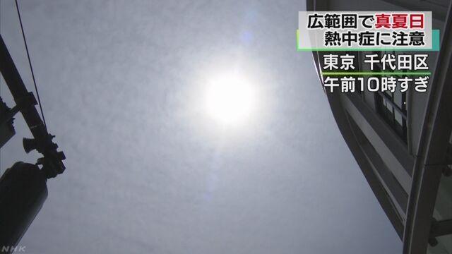 関東地方 すでに真夏日のところも 熱中症に注意 | NHKニュース