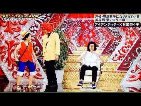 【見たらハマる!】アイデンティティー野沢雅子ものまねコント!さらにルフィとコラボ!?【野沢雅子が医者や美容師に!!!】 - YouTube