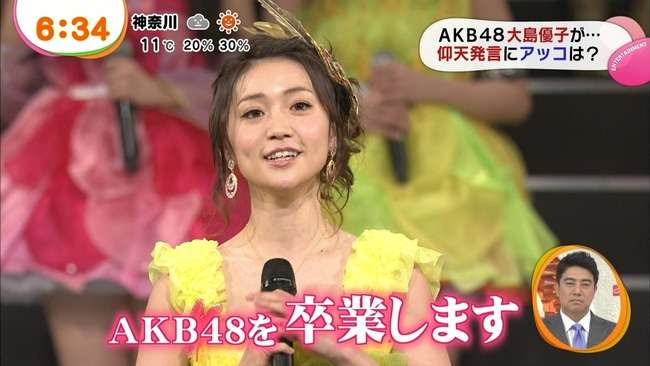 """FUCK""大島優子の失態に、関係者が衝撃告白「彼女があれほどブチ切れた理由は…」"
