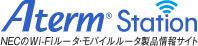 """無線LANもインターネットも、Atermで""""らくらくスタート""""! ルータ活用コンテンツ AtermStation"""