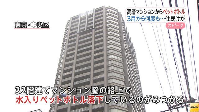 高層マンションから水入りペットボトル投下 10代少年逮捕 東京