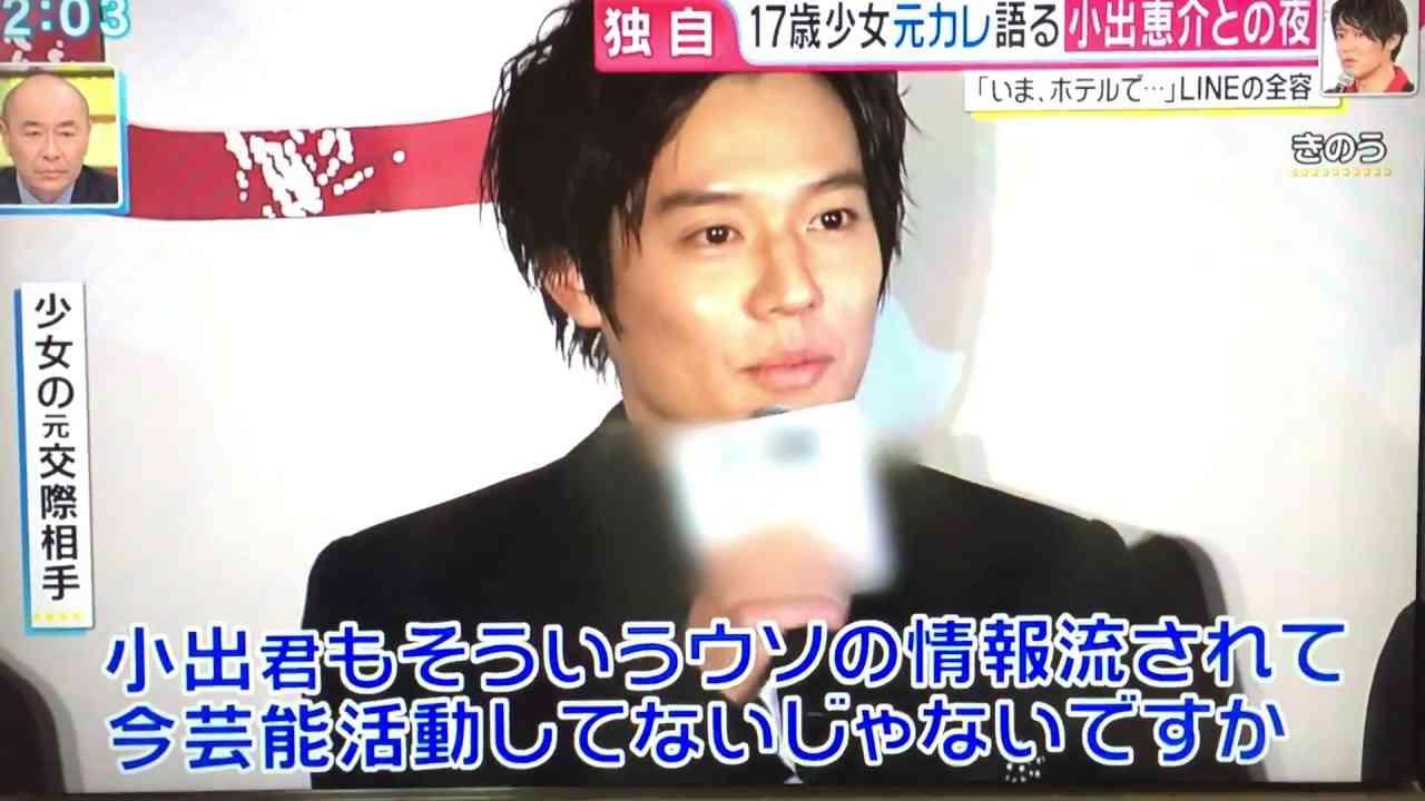 小出恵介 相手女性の元カレがあの日の真相を激白! - YouTube