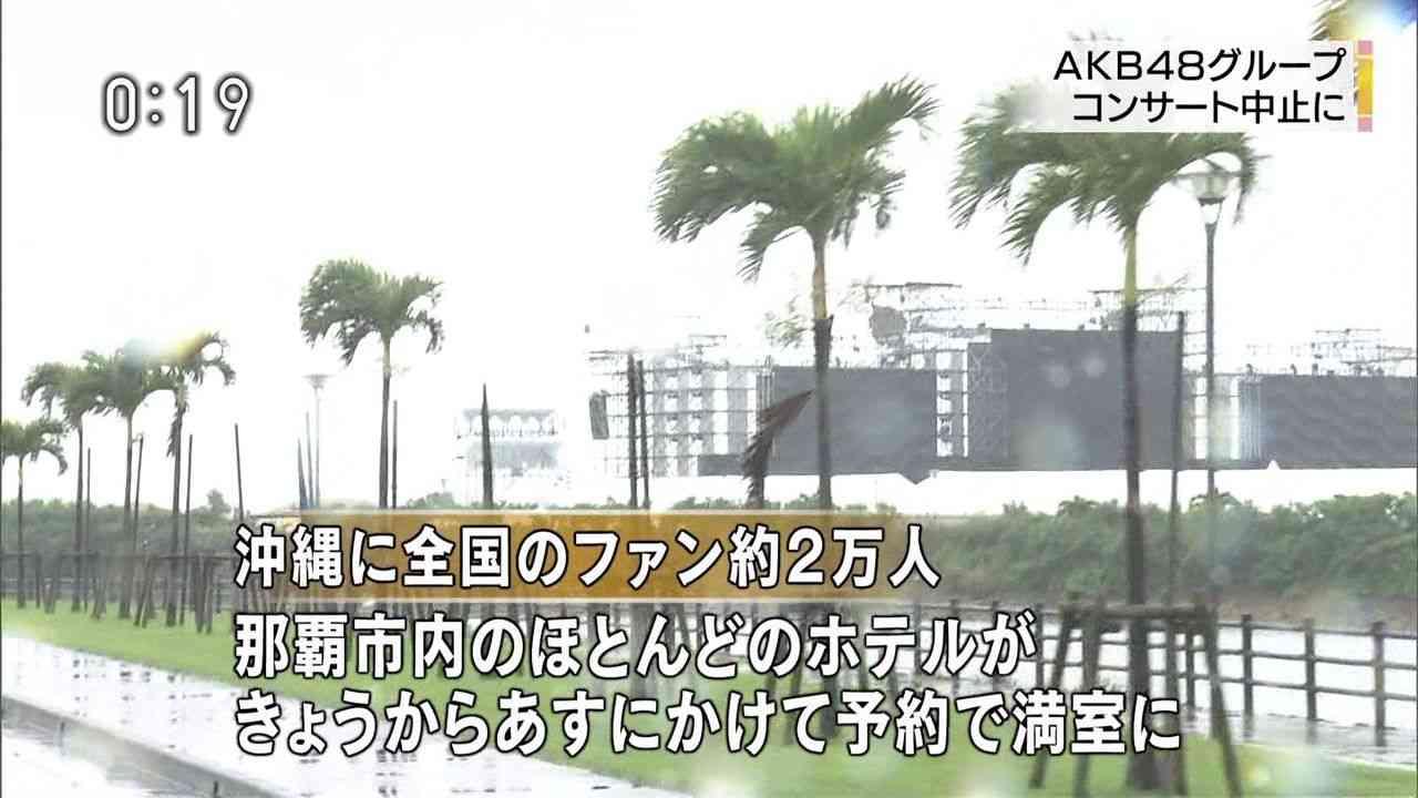 沖縄入りAKBファンへの対応を発表 パブリックビューイング実施へ