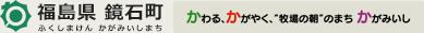 ごあいさつ|鏡石町公式ホームページ[福島県]