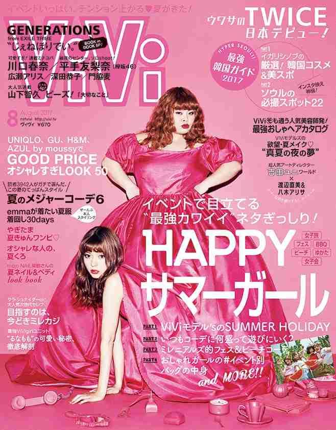 渡辺直美「ViVi」の表紙飾る、吉田ユニとの撮影は「本当に面白かった」