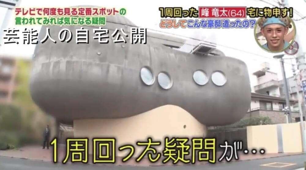 【俳優の自宅】峰竜太さんの奇妙な形をした5億円自宅【画像あり】