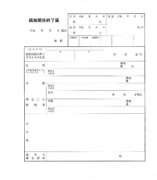 【トレンド日本】「死後離婚」が増えている 亡夫の親族とは縁を切りたい(1/2ページ) - 産経ニュース