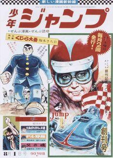 ジャンプ50周年記念に、記念・記録・記憶に残った号を3カ月連続で復刻 - コミックナタリー
