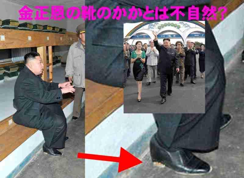 北朝鮮問題の盲点!金正恩の命を奪うシークレットブーツの知られざる裏事情 - ニュースランド