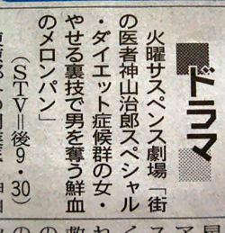 鈴木奈々、ミステリードラマに初挑戦 尻もちついて大熱演
