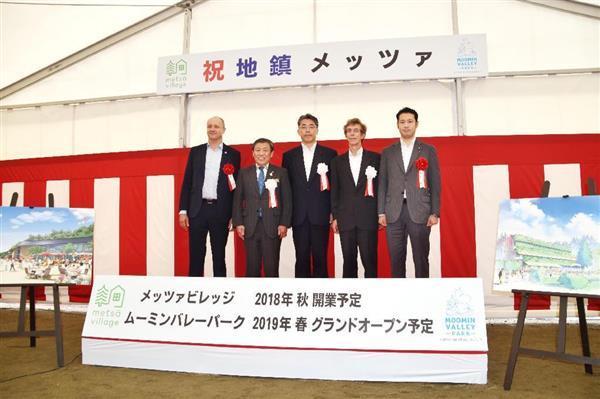 日本初の「ムーミン」パーク、埼玉・飯能で7月着工 平成31年開業目指す