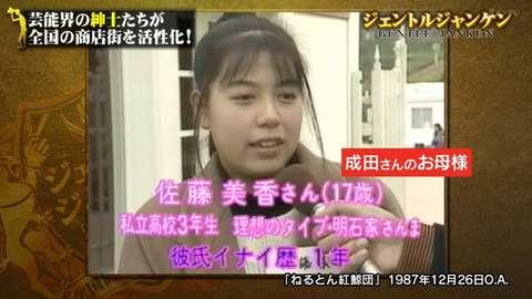 【画像】成田凌が「母親がねるとんに出演していた」と『とんねるずのみなさんのおかげでした』で告白 : なんでもnews実況まとめページ目